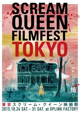 『東京スクリーム・クイーン映画祭 2015』