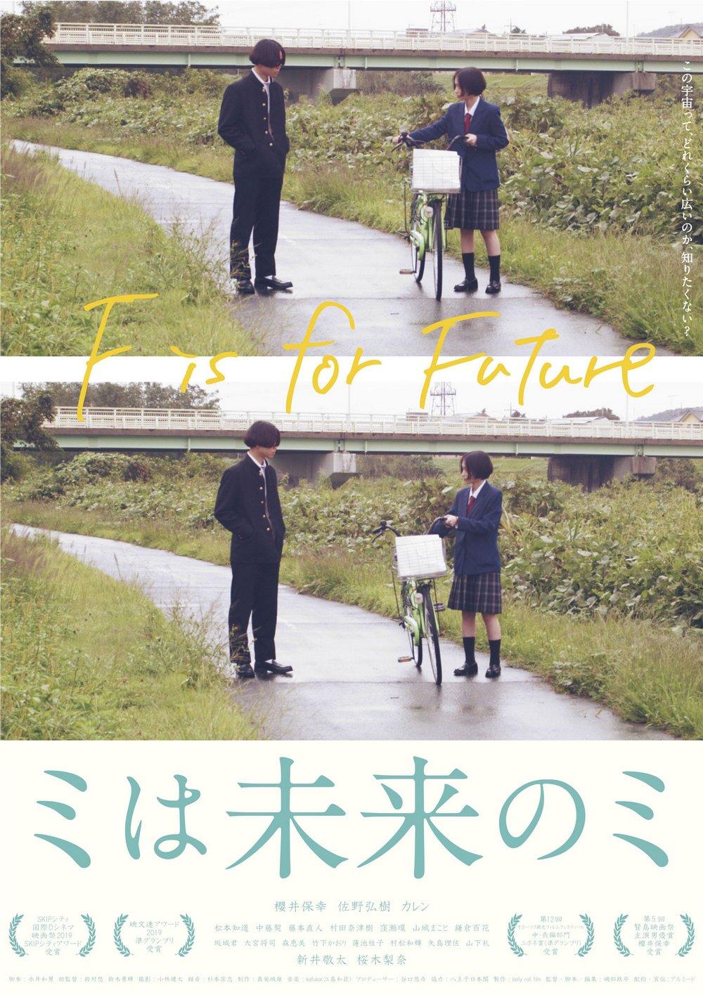 磯部鉄平監督特集『ミは未来のミ』チラシ画像