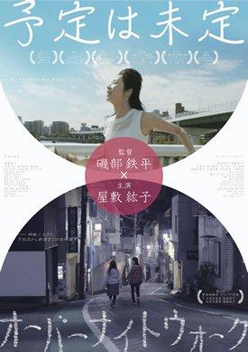 磯部鉄平監督特集『予定は未定』『オーバーナイトウォーク』チラシ画像