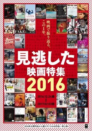 『見逃した映画特集 2016』