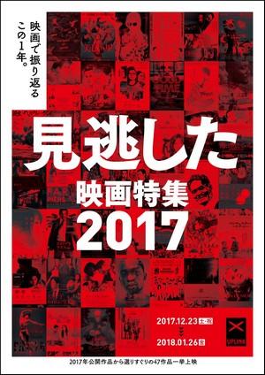 『見逃した映画特集 2017』