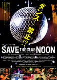『SAVE THE CLUB NOON』