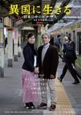 『異国に生きる 日本の中のビルマ人』