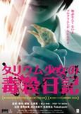 『タリウム少女の毒殺日記』