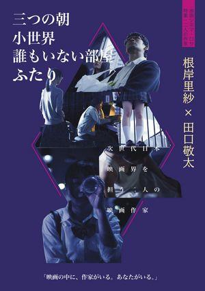 特集:二人の作家<根岸里紗・田口敬太>ポスター画像