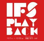 「IFS PLAYBACK」画像
