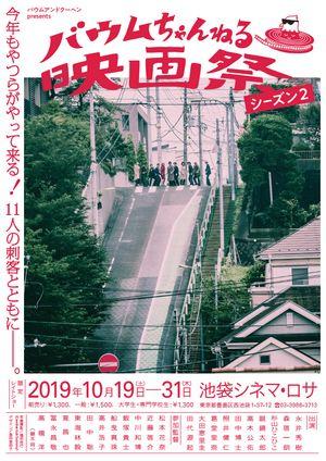 バウムアンドクーヘン presents「バウムちゃんねる映画祭 season2」ポスター画像