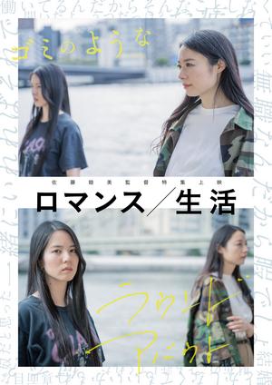 佐藤睦美監督特集上映「ロマンス/生活」チラシ画像