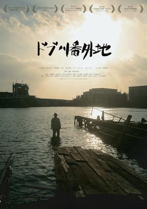 渡邉安悟監督『ドブ川番外地』チラシ画像