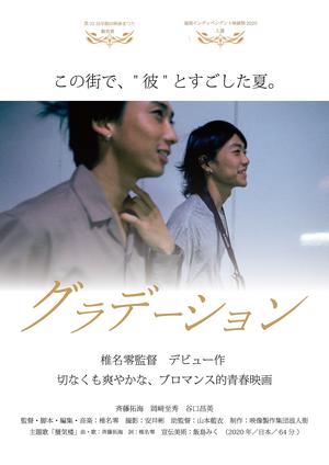 椎名零監督『グラデーション』チラシ画像