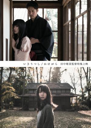 田中晴菜監督『いきうつし』『ぬけがら』チラシ画像