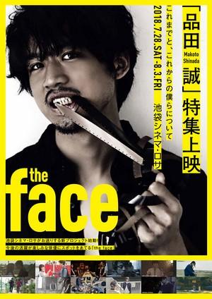 『the face』第1弾、俳優・品田誠特集