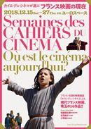 カイエ・デュ・シネマが選ぶ フランス映画の現在|12/15~ユーロスペース にて 開催
