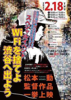 上映イベント『WiFiを捨てよ 渋谷へ出よう』-松本動監督作品一挙上映-チラシ画像