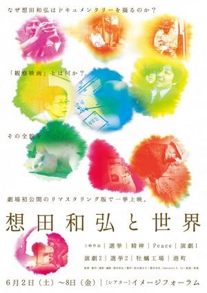 特集上映想田和弘と世界