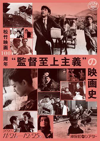 """~12/25まで、神保町シアターにて「松竹映画100周年""""監督至上主義""""の映画」開催"""