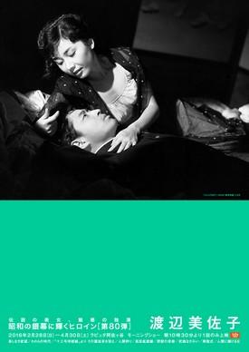 『昭和の銀幕に輝くヒロイン第80弾 渡辺 美佐子』