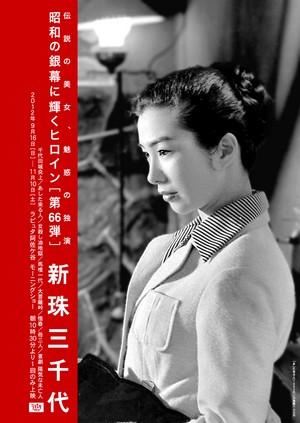 昭和の銀幕に輝くヒロイン第66弾 新珠三千代