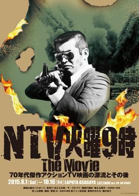 ラピュタ阿佐ヶ谷特集『NTV火曜9時 The Movie』ちらし