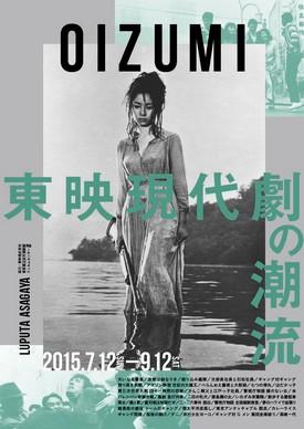 『OIZUMI 東映現代劇の潮流』