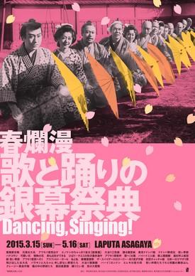 春爛漫 歌と踊りの銀幕祭典/Dancing ,Singing!