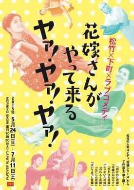 ラピュタ阿佐ヶ谷特集『松竹×下町×ラブコメディ 花嫁さんがやって来る ヤァ!ヤァ!ヤァ!』ちらし
