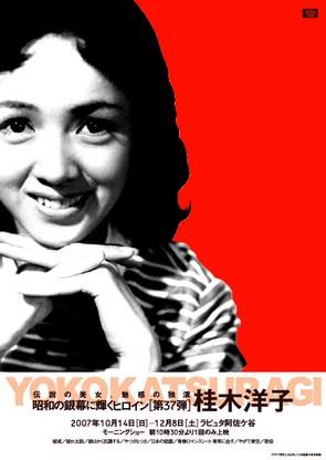 昭和の銀幕に輝くヒロイン第36弾 桂木洋子