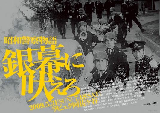 「昭和警察物語 銀幕に吠えろ」
