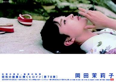 『昭和の銀幕に輝くヒロイン第78弾 岡田 茉莉子』