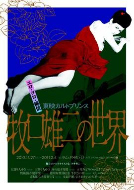 「エロ・グロ・純情 東映カルトプリンス  牧口雄二の世界」