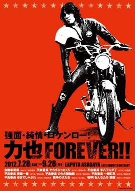 強面・純情・ロケンロー!力也FOREVER!!