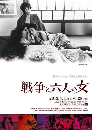 ラピュタ阿佐ヶ谷特集上映『戦争と六人の女』