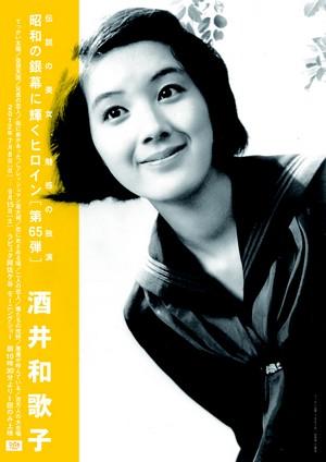 昭和の銀幕に輝くヒロイン第65弾 酒井和歌子