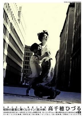伝説の美女、魅惑の独演昭和の銀幕に輝くヒロイン第39弾 高千穂ひづる