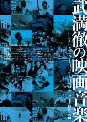 武満徹の映画音楽