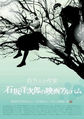 石坂洋次郎の映画アルバム