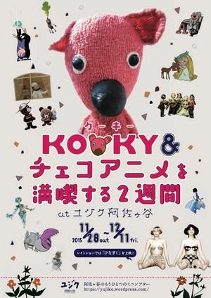 KOOKY&チェコアニメを満喫する2週間