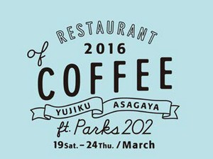 RESTAURANT OF COFFEE 2016