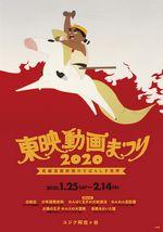 『東映動画まつり2020』ポスター画像