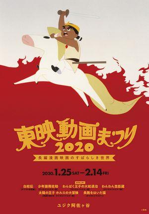 「東映動画まつり2020」ポスター画像