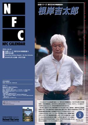 自選シリーズ 現代日本の映画監督4 根岸吉太郎