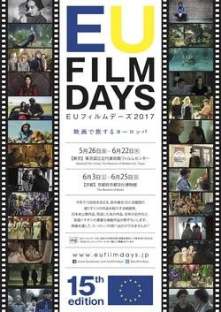 『EUフィルムデーズ2017』