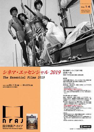 「シネマ・エッセンシャル 2019」ポスター画像