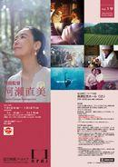 12/24~国立映画アーカイブ にて「映画監督 河瀨直美」開催