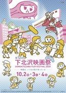 第12回 下北沢映画祭 ポスター画像 10/2~4開催