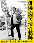 『俳優・渥美清の軌跡―没後20年特集上映―』