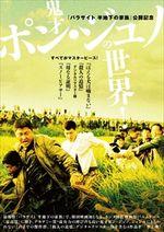 1/31~シネマート新宿 にて「鬼才ポン・ジュノの世界」開催