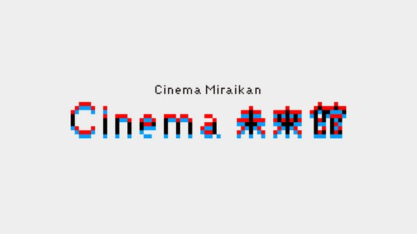 SF映画から情報や生命の未来を考える映像祭「Cinema未来館」 ロゴ画像
