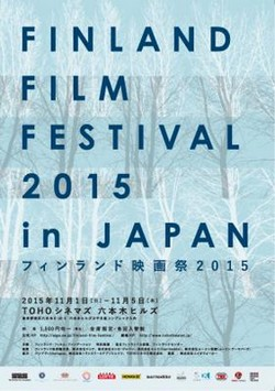 フィンランド映画祭 2015