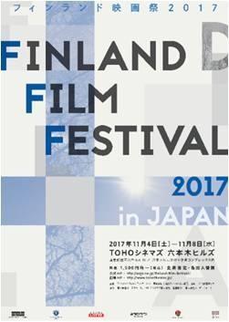 『フィンランド映画祭2017』